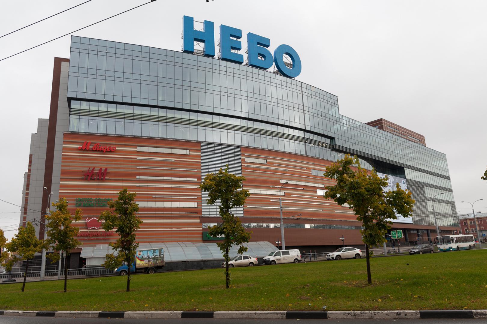 Shopping Mall Nebo