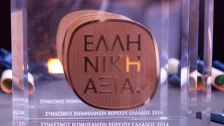 Hellenic Value Award 1