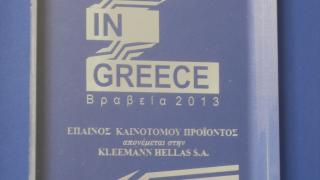 Made in Greece Award 2013 1